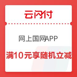 银联云闪付 X 网上国网APP 随机满减