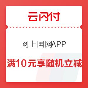 移动专享:银联云闪付 X 网上国网APP 随机满减
