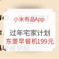 """移动专享、促销活动:小米有品App 过年宅家计划之""""真香""""篇"""