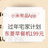 """小米有品App 过年宅家计划之""""真香""""篇"""