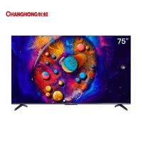CHANGHONG 长虹 75D8K 液晶电视 75英寸