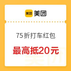 刚需上!美团打车75折(最高抵20元)