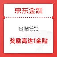 京东金融 金贴任务 还白条、还信用卡、充话费均可完成任务