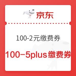 移动端 : 京东 焕新生活好礼加倍 领100-2元缴费券