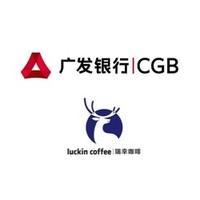 移动专享:广发银行 X 瑞幸咖啡 饮品券活动