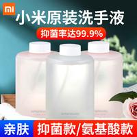 小米自动洗手机感应泡沫抑菌洗手液洗手液机皂液器家用消毒替换装
