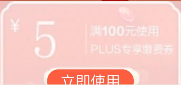 京东 焕新生活好礼加倍 领100-2元缴费券