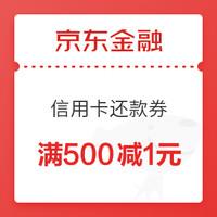 移动端:京东金融 免费领500-1信用卡还款券 小金库还款可用