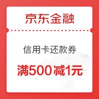 京东金融 免费领500-1信用卡还款券 小金库还款可用