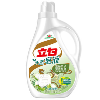 Liby 立白 皂液系列 洗衣液套装 2.5kg*2瓶+500g*8袋 晨雨幽兰