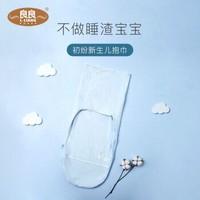 良良(Liangliang)婴儿抱被春秋款包被新生儿棉质抱巾宝宝襁褓外出包巾 粉色 70x32cm