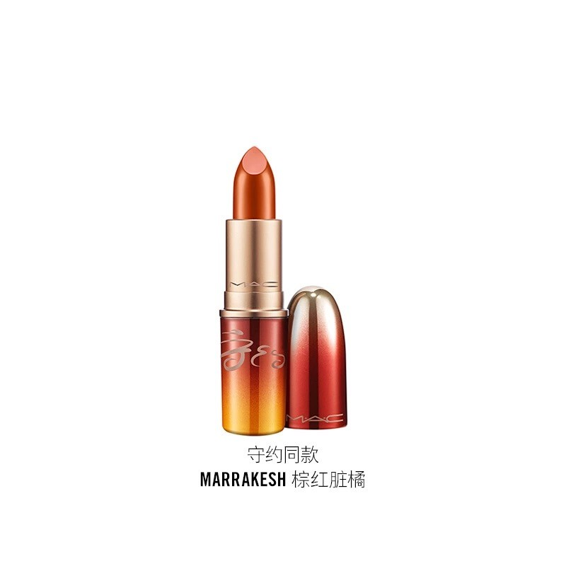 M·A·C 魅可 柔感哑光唇膏 MARRAKESH棕红脏橘色 3g 王者荣耀限量款限定款