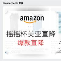 促销活动:亚马逊海外购 BlenderBottle 摇摇杯美亚直降促销活动