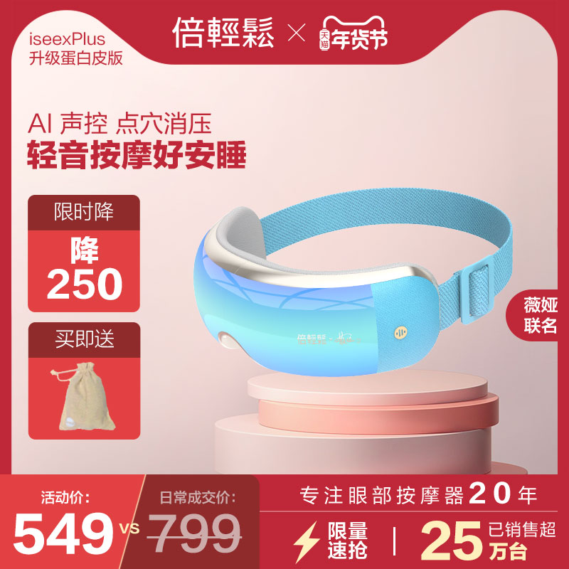 倍轻松眼部按摩器iSeeXpro智能声控护眼仪眼保仪眼睛按摩升级版