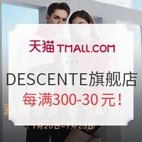 20日0点、促销活动:天猫 DESCENTE 迪桑特 官方旗舰店 年货节