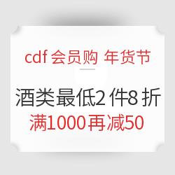 cdf会员购年货节!酒类任意2件最高8折、多款历史低价