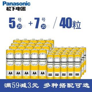 Panasonic 松下 碳性电池 5号/7号 20粒装