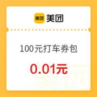 限北京!美团打车 100元立减周卡