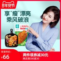 ishape 优形 鸡胸肉 多口味14袋 1400g