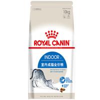ROYAL CANIN 皇家猫粮 I27 室内全价成猫猫粮 10kg