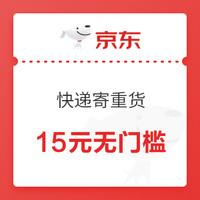 移动端:京东 15元无门槛重货券