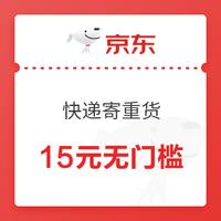 京东 15元无门槛重货券