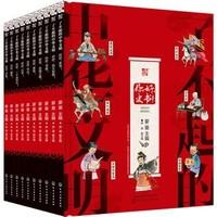 《了不起的中華文明 第二季》(套裝共10冊)