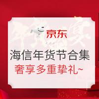 20日0点:Hisense 海信 年货盛宴 感恩日好价合集