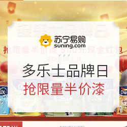 促销活动:苏宁易购 Dulux 多乐士 品牌日专场
