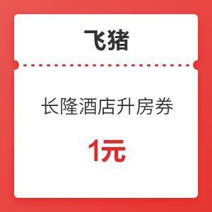88VIP : 广州/珠海长隆6大酒店 房型升级券