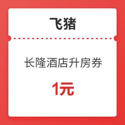 广州/珠海长隆6大酒店 房型升级券