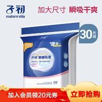 子初 一次性防溢乳垫哺乳期女超薄透气不可洗式隔奶贴防漏溢乳30片 *5件