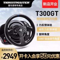 图马思特 T300法拉利游戏方向盘 1080度力反馈电脑赛车斯模拟驾驶 PC/PS4欧卡2地平线4 T300 GT