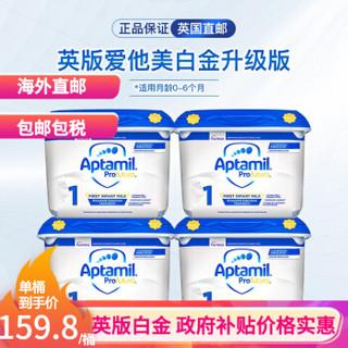 Aptamil 爱他美 白金版 HMO婴儿配方奶粉 安心罐 1段 800g*4罐(0-6个月)英国版