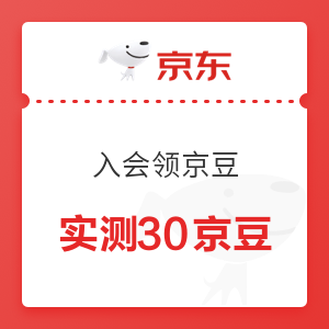 移动专享 : 京东 红星自营旗舰店 入会领30京豆