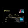 BOC 中国银行 长城美国运通系列 私人银行信用卡