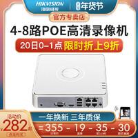 海康威视poe高清硬盘录像机NVR监控主机 DS-7104N-F1/4P