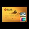 BOC 中国银行 长城系列 信用卡普卡 公务版