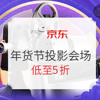 促销活动:京东商城 新年投影焕新机 投影年货节会场