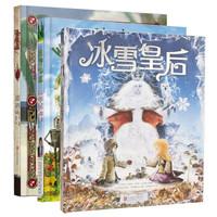 《童立方·冰雪皇后+金银岛+绿野仙踪》 (套装全3册)