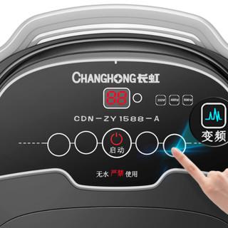 CHANGHONG 长虹 CDN-ZY1588-A 电动足浴盆
