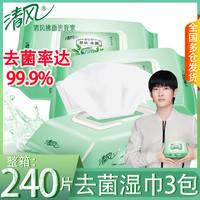 清风湿纸巾成人杀菌除菌湿巾纸80片*3包装房事消毒带盖抽取式洁肤