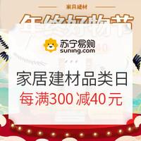 促销活动:苏宁易购 家居建材 品类日