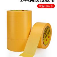 3M244美纹纸胶带 原装正品 汽车喷涂遮蔽无痕耐高温黄色和纸胶带 烤炉波峰焊模型遮盖船舶分色喷漆保护美纹纸