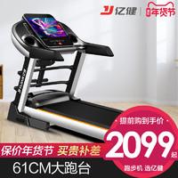 亿健旗舰店跑步机家用款静音小型减肥电动折叠大型健身房专用9009