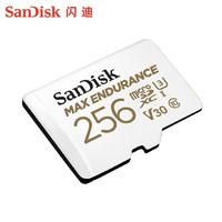 新品发售:SanDisk 闪迪 Max Endurance 专业级高耐用 MicroSD存储卡 256GB