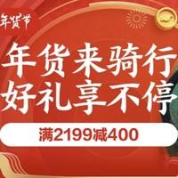 20日0点、促销活动:京东 骑行年货节 好礼享不停