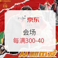 促销活动:京东 年货节 户外运动专场