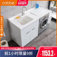 (百)卡贝定制洗衣机柜子阳台一体洗衣槽切角带搓板洗衣池伴侣组合