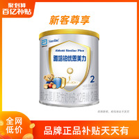 雅培铂优恩美力原罐进口婴幼儿牛奶粉2段400g小罐